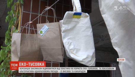 Жителей Херсона призвали отказаться от пластика в пользу эко-сумок