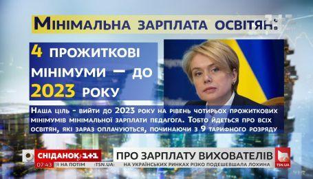 Министр образования Лилия Гриневич о зарплате воспитателей и переводе учеников в 10 класс