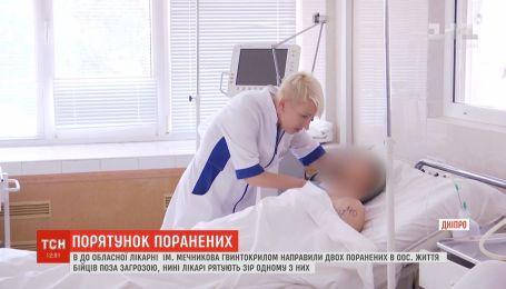Двух раненых во время обстрела бойцов спасают в областной больнице Днепра
