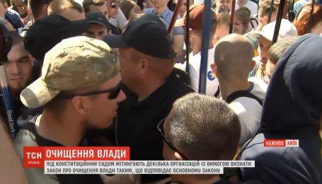 Штовханина сталась під час мітингів біля Конституційного суду