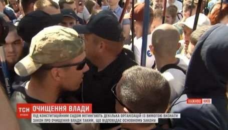 Толкотня произошла во время митингов возле Конституционного суда