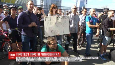 В Киеве состоялся митинг за отставку руководителя Федерации велоспорта Украины Башенко