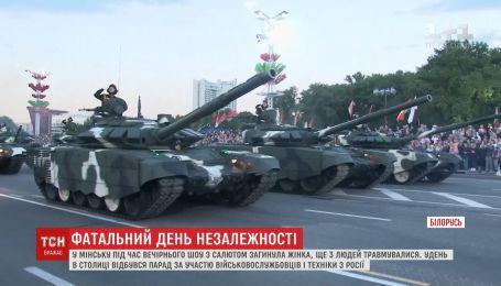 Російська техніка та військові брали активну участь у параді до Дня незалежності Білорусі