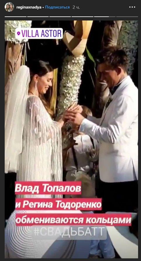 Регіна Тодоренко та Влад Топалов