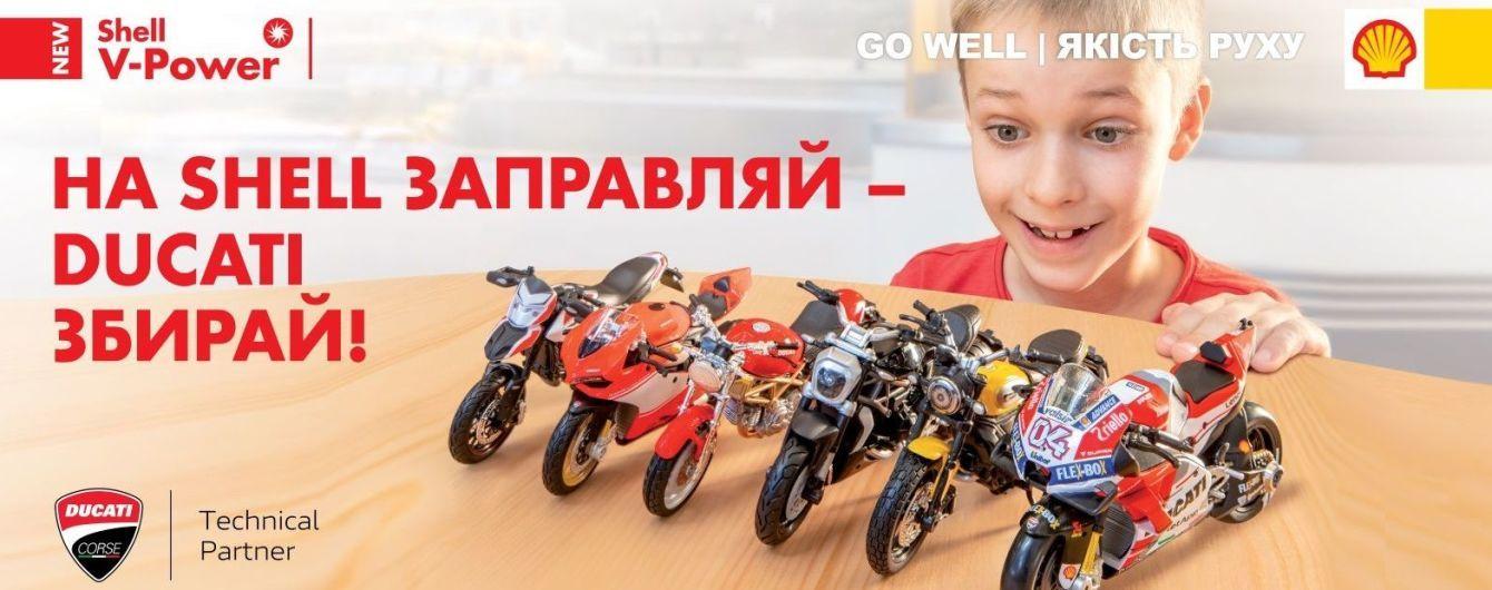 Shell приглашает всех водителей собрать эксклюзивную коллекцию моделей мотоциклов Ducati