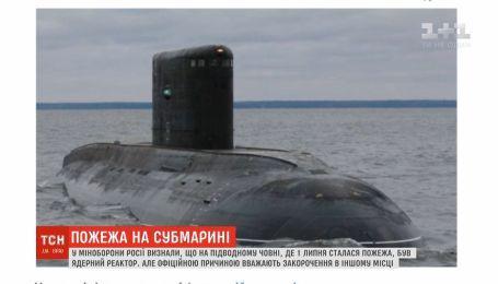 На русской субмарине, где погибли 14 подводников, был ядерный реактор