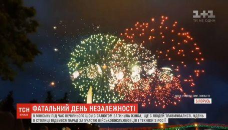 У Мінську під час вечірнього шоу з салютом загинула жінка