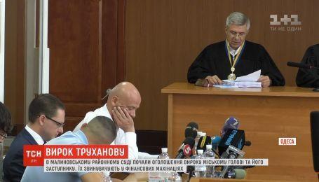 Геннадию Труханову и его заместителю начали оглашать приговор