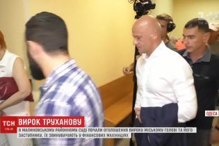 """В Одессе начали оглашать приговор мэру Труханову в деле """"Краяна"""""""