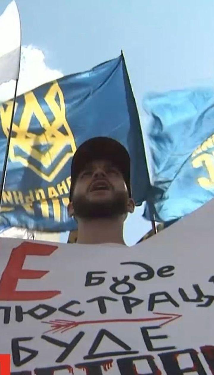 """""""Лучше люстрацию не отменять, потому что будет больно"""": активисты пикетировали КСУ"""