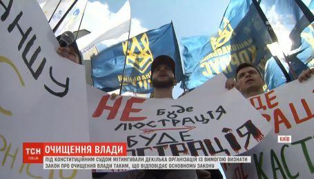 """""""Краще люстрацію не відміняти, бо буде боляче"""": активісти пікетували КСУ"""