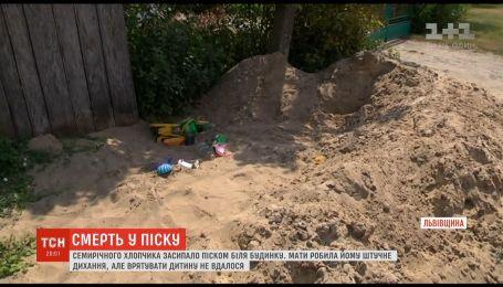 На Львовщине 7-летний мальчик задохнулся под насыпью песка