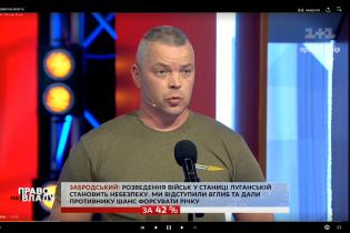 С тактической точки зрения разведения войск в Станице создает немало опасностей - Забродский