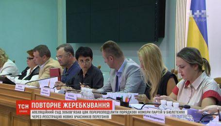 Апелляционный суд обязал ЦИК провести новую жеребьевку партий в бюллетенях