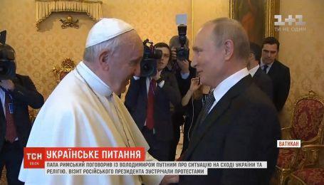 Папа Римский на встрече с российским президентом поговорил об Украине