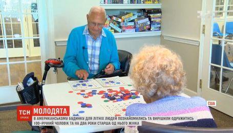 В Америке поженились двое жителей дома престарелых