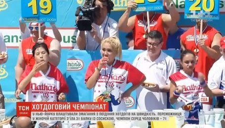У Нью-Йорку відбувся щорічний чемпіонат з поїдання хот-догів