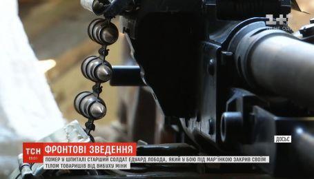 От вражеских обстрелов на Луганщине погиб 42-летний украинский воин - штаб ООС