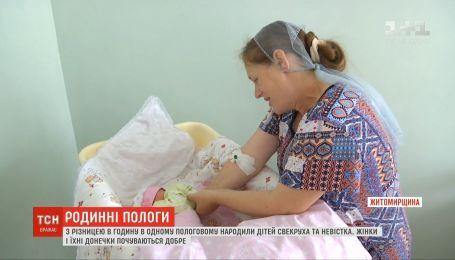 На Житомирщине невестка и свекровь родили девочек с разницей в час
