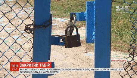 """Владелец лагеря """"Салют"""" в Коблево, где массово отравились дети, решил закрыть заведение"""