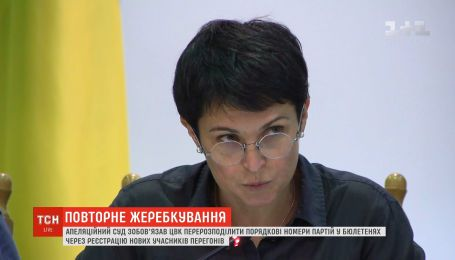 Суд обязал ЦИК провести повторную жеребьевку партий