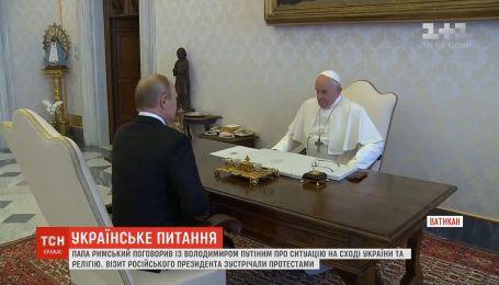 Папа Римский и Путин оговорили ситуацию на Востоке Украины и религию