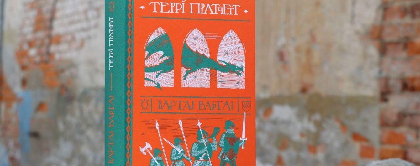 """Вышел роман Терри Пратчетта """"Стража! Стража!"""" в украинском переводе"""
