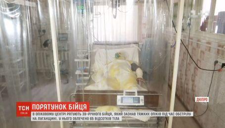 Украинского воина с ожогами 65% тела спасают в больнице Днепра