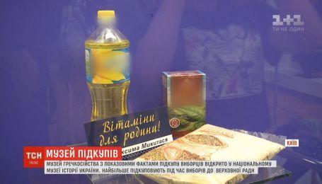 Музей гречкосейства открыли накануне парламентских выборов