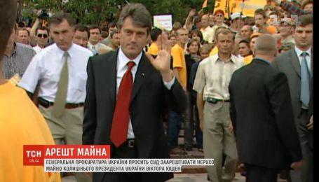 ГПУ просит суд арестовать недвижимое имущество Ющенко