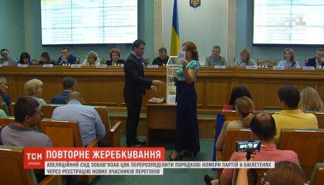 Повторне жеребкування: ЦВК оскаржуватиме рішення Апеляційного адмінсуду