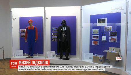 Тонометры, бывшая в употреблении одежда и, конечно, гречка - Музей подкупа избирателей открыли в Киеве
