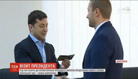 Нового голову Донецької ОДА під час візиту до Краматорська представив президент