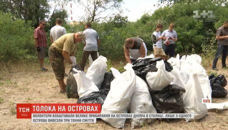 Волонтеры устроили уборку на столичных островах, где отдыхают киевляне