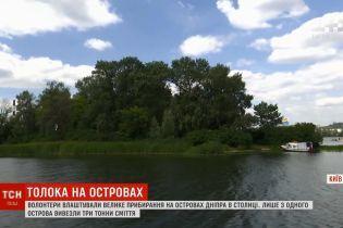 В Киеве волонтеры расчистили от мусора целый остров на Днепре