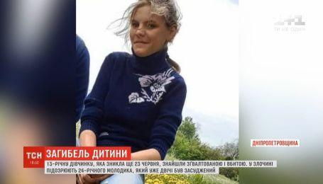 На Днепропетровщине нашли изнасилованной и убитой 13-летнюю девочку