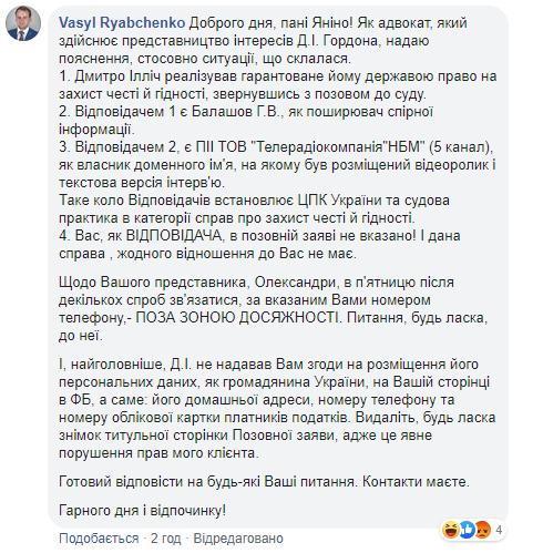 Коментар адвоката Гордона