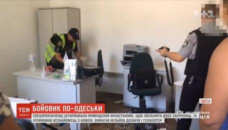 В Одессе спецназначенцы штурмовали финучреждение, чтобы освободить двух заложниц