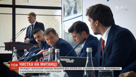 Зеленский приказал уволить таможенников, подозреваемых в ненадлежащей борьбе с контрабандой
