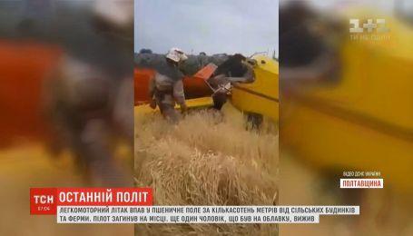 Легкомоторный самолет разбился в Полтавской области