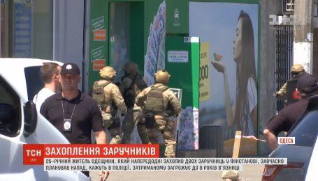 Житель Одесской области спланировал захват заложников в финучреждении заранее