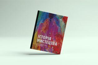 Впервые на украинском выйдет в свет энциклопедия истории мирового искусства Стивена Фартинга