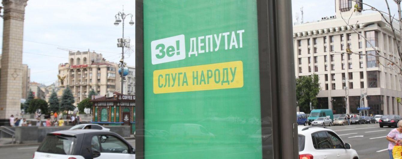 """Партия """"Слуга народа"""" перенесла съезд политсилы"""