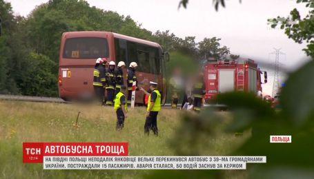 Українці втрапили в ДТП у Польщі: водій заснув за кермом