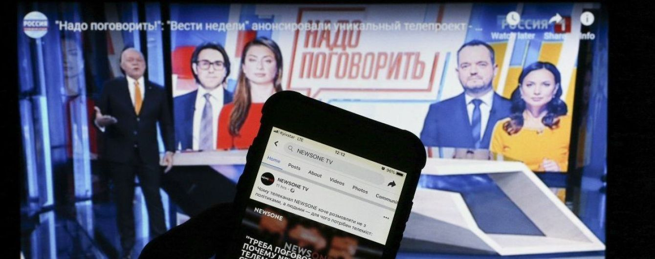 Покушение на госизмену. ГПУ открыла производство из-за телемоста NewsOne и готовит арест активов
