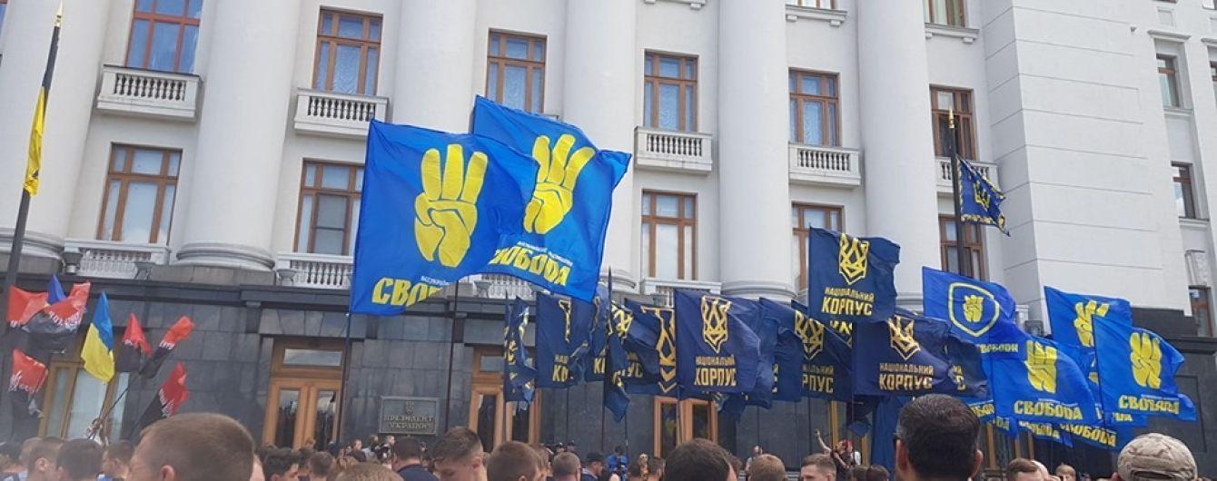 Националисты пришли с протестом под офис Зеленского