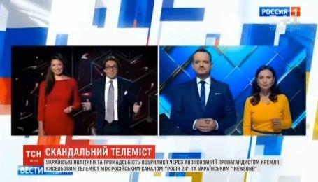"NewsOne заявил, что отменяет телемост с ""Россия-1"""
