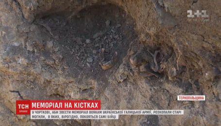 Чтобы возвести мемориал воинам УГА на Тернопольщине, вероятно, разрыли их же могилы