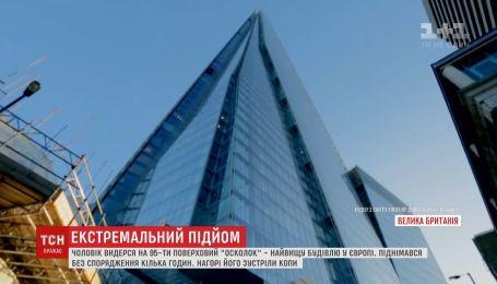 У Лондоні чоловік без спорядження видерся на найвищу будівлю у Європі