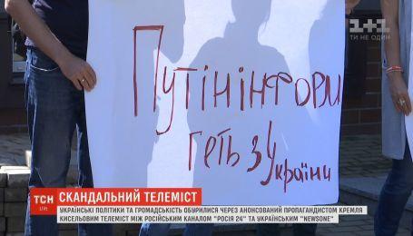Скандал и возможные санкции заставили NewsOne отменить телемост с российским каналом